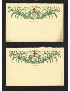 Dos tarjetas Rusia prisioneros de I Guerra Mundial Cruz Roja Prisioneros de guerra - I Guerra Mundial.