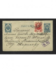 Tarjeta carta e.p. Rusia censura militar I Guerra Mundial Bando Aliado - I Guerra Mundial.