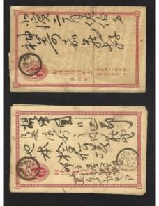 Tres tarjetas entero postales Japón Otros Mundial - 1900 a 1930.