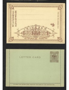 Dos tarjetas entero postales Concesión Shangai nuevas Colonias y posesiones - 1900 a 1930.