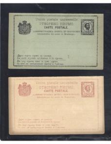 Dos tarjetas entero postales con respuesta  Montenegro nuevas Otros Europa - Siglo XIX.