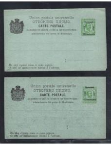 Tarjeta y tarjeta con respuesta entero postales Montenegro nuevas Otros Europa - Siglo XIX.