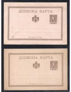 Dos tarjetas entero postales Serbia nuevas variedades Otros Europa - Siglo XIX.
