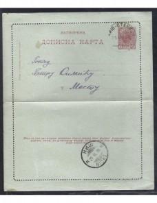 Tarjeta carta entero postal Serbia Otros Europa - Siglo XIX.