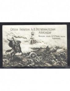 Tarjeta postal ilustrada Serbia propaganda I Guerra Mundial Bando Aliado - I Guerra Mundial.