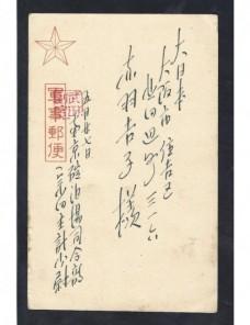 Tarjeta de correo de campaña Japón II Guerra Mundial Potencias del eje - II Guerra Mundial.
