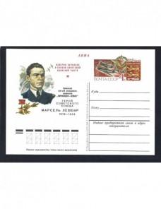 Lote temático. Tema II Guerra Mundial. Tres piezas entero postales U.R.S.S. Entero Postales.